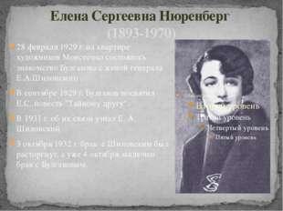Елена Сергеевна Нюренберг (1893-1970) 28 февраля 1929 г. на квартире художник