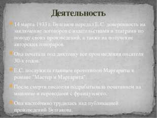 14 марта 1933 г. Булгаков передал Е.С. доверенность на заключение договоров с
