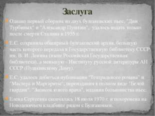 """Однако первый сборник из двух булгаковских пьес, """"Дни Турбиных"""" и """"Александр"""