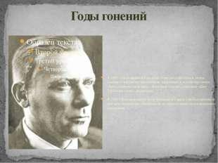 Годы гонений В 1930 г. произведения Булгакова перестают печататься, пьесы изы