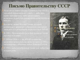 Письмо Правительству СССР Тогда же он пишет письмо Правительству СССР с прось
