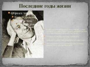 Последние годы жизни В 1939 г. Булгаков работает над либретто «Рашель», а так