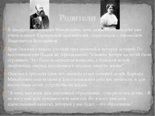 В двадцать лет Варвара Михайловна, дочь священника, будучи уже учительницей К