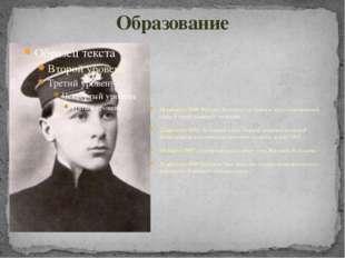 Образование 18 августа 1900 Михаил Булгаков поступил в приготовительный класс