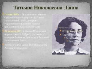 Татьяна Николаевна Лаппа Летом 1908 г. - Булгаков знакомится с саратовской ги