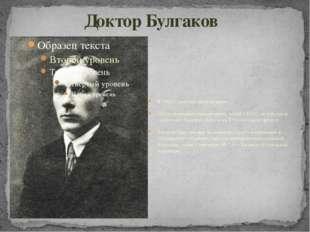 Доктор Булгаков В 1916 г. получил диплом врача. После окончания университета,