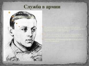 Служба в армии Во время гражданской войны в феврале 1919 г. Булгаков мобилизу