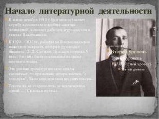 Начало литературной деятельности В конце декабря 1919 г. Булгаков оставляет с