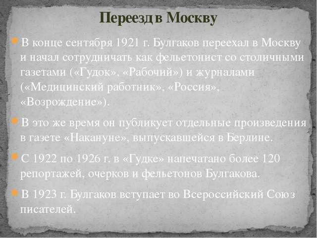 В конце сентября 1921 г. Булгаков переехал в Москву и начал сотрудничать как...