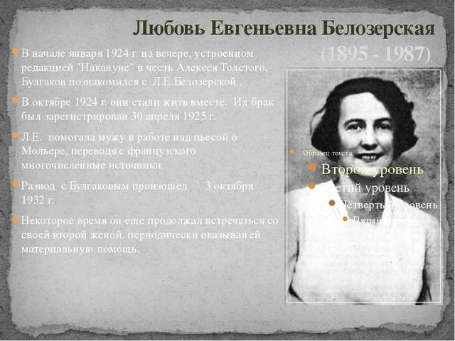 Любовь Евгеньевна Белозерская (1895 - 1987) В начале января 1924 г. на вечере...
