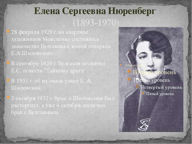 Елена Сергеевна Нюренберг (1893-1970) 28 февраля 1929 г. на квартире художник...