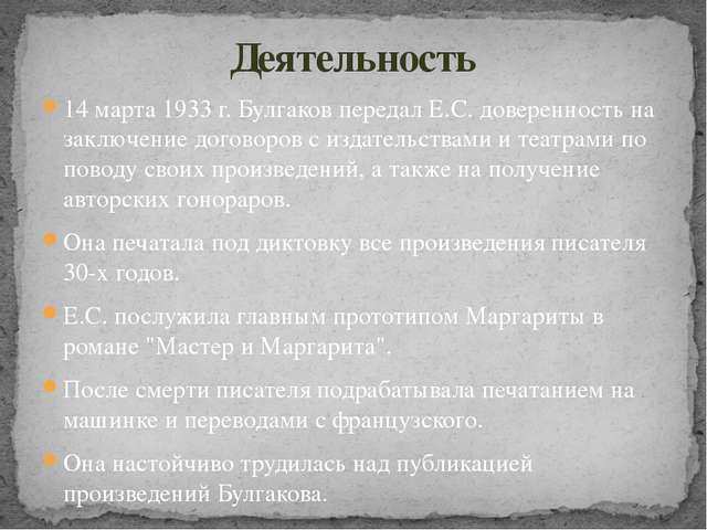 14 марта 1933 г. Булгаков передал Е.С. доверенность на заключение договоров с...
