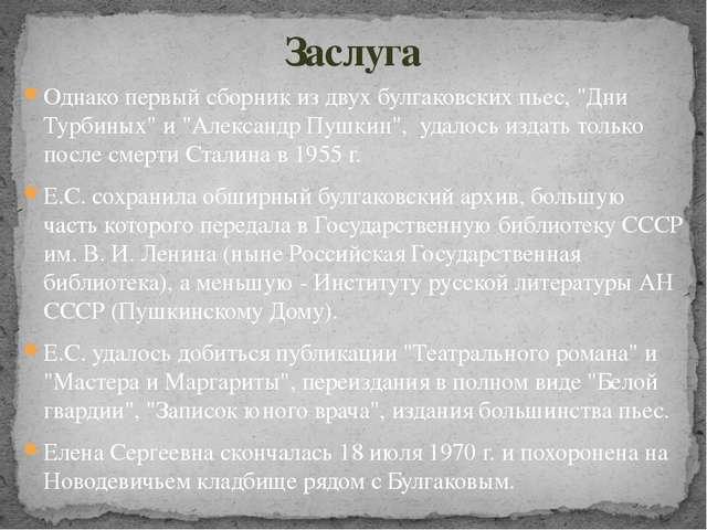 """Однако первый сборник из двух булгаковских пьес, """"Дни Турбиных"""" и """"Александр..."""