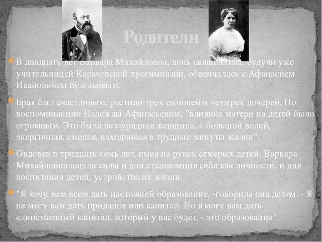 В двадцать лет Варвара Михайловна, дочь священника, будучи уже учительницей К...