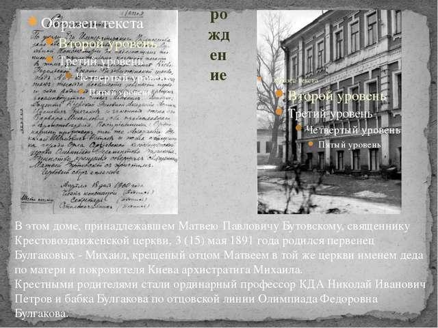 В этом доме, принадлежавшем Матвею Павловичу Бутовскому, священнику Крестовоз...