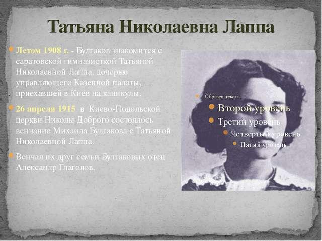 Татьяна Николаевна Лаппа Летом 1908 г. - Булгаков знакомится с саратовской ги...