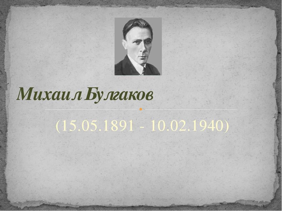 (15.05.1891 - 10.02.1940) Михаил Булгаков