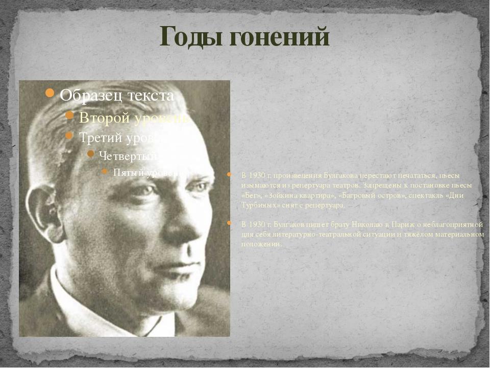 Годы гонений В 1930 г. произведения Булгакова перестают печататься, пьесы изы...