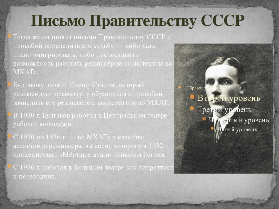 Письмо Правительству СССР Тогда же он пишет письмо Правительству СССР с прось...