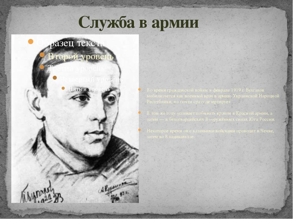Служба в армии Во время гражданской войны в феврале 1919 г. Булгаков мобилизу...
