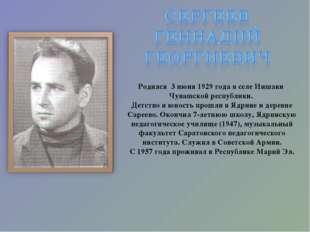 Родился 3 июня 1929 года в селе Иншаки Чувашской республики. Детство и юность