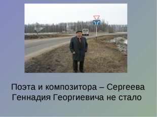 Поэта и композитора – Сергеева Геннадия Георгиевича не стало