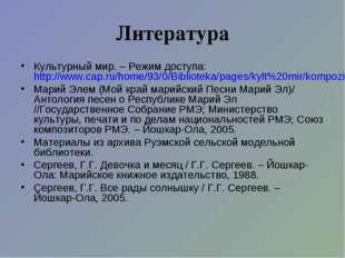 Литература Культурный мир. – Режим доступа: http://www.cap.ru/home/93/0/Bibli