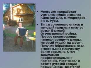 Много лет проработал учителем пения в школах г.Йошкар-Ола, п. Медведево и в п