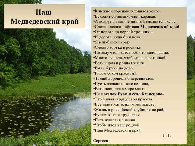 Наш Медведевский край К нежной зореньке клонится колос Всходит солнышко-свет...