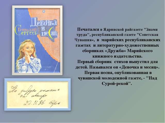 """Печатался в Ядринской райгазете """"Знамя труда"""", республиканской газете """"Советс..."""