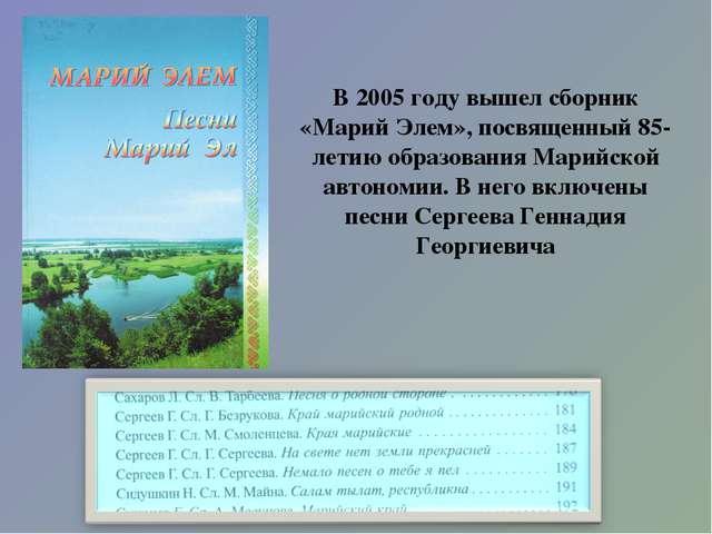 В 2005 году вышел сборник «Марий Элем», посвященный 85-летию образования Мари...