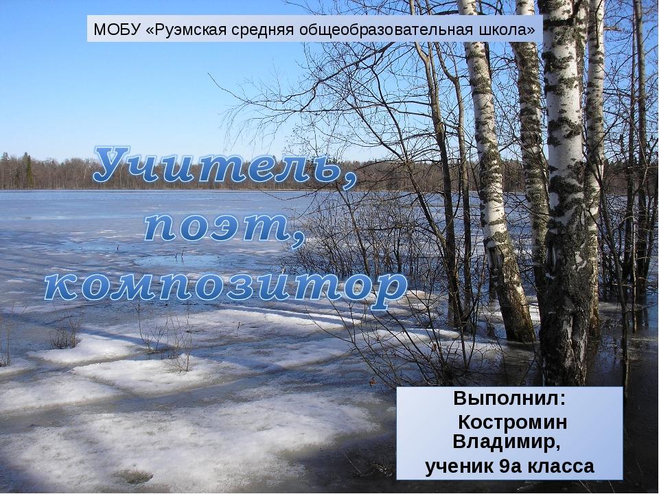 Выполнил: Костромин Владимир, ученик 9а класса МОБУ «Руэмская средняя общеобр...