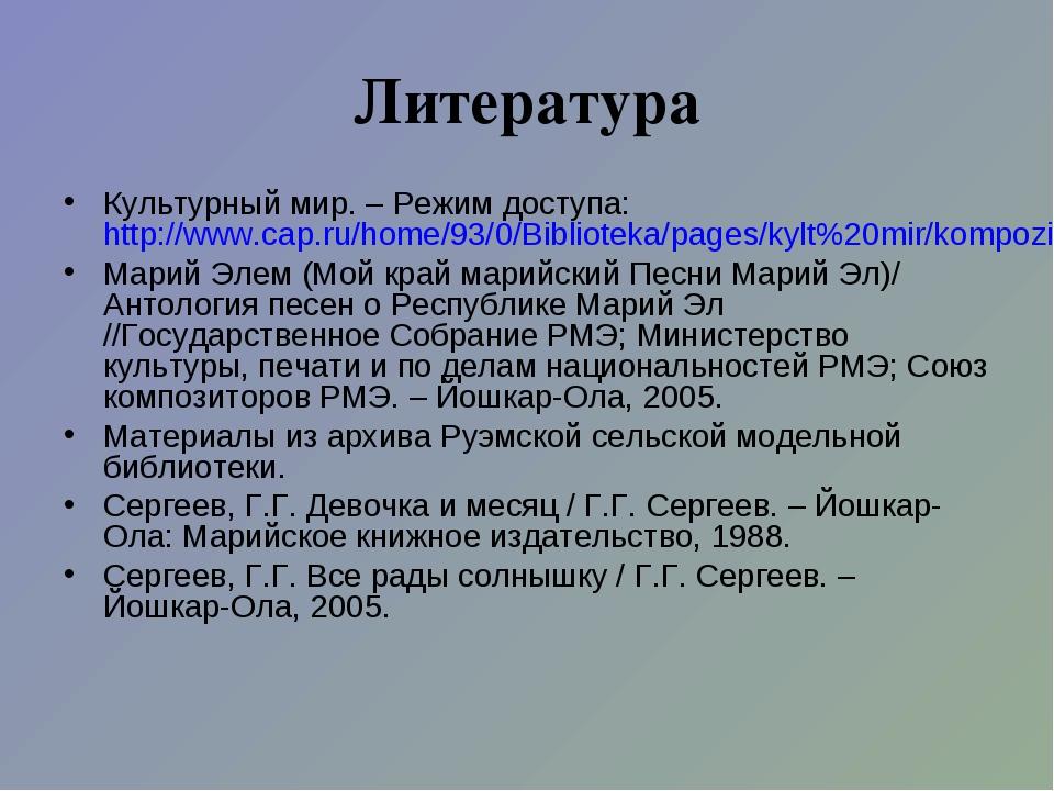 Литература Культурный мир. – Режим доступа: http://www.cap.ru/home/93/0/Bibli...