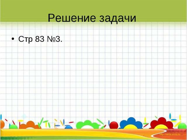 Решение задачи Стр 83 №3.
