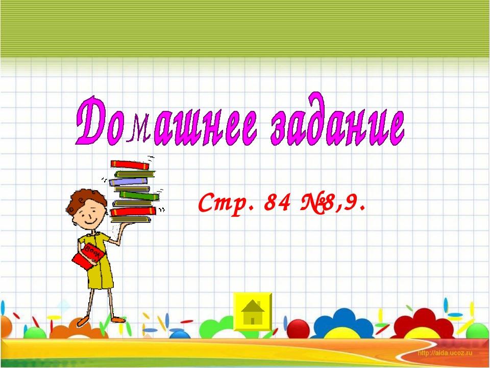 Стр. 84 №8,9.