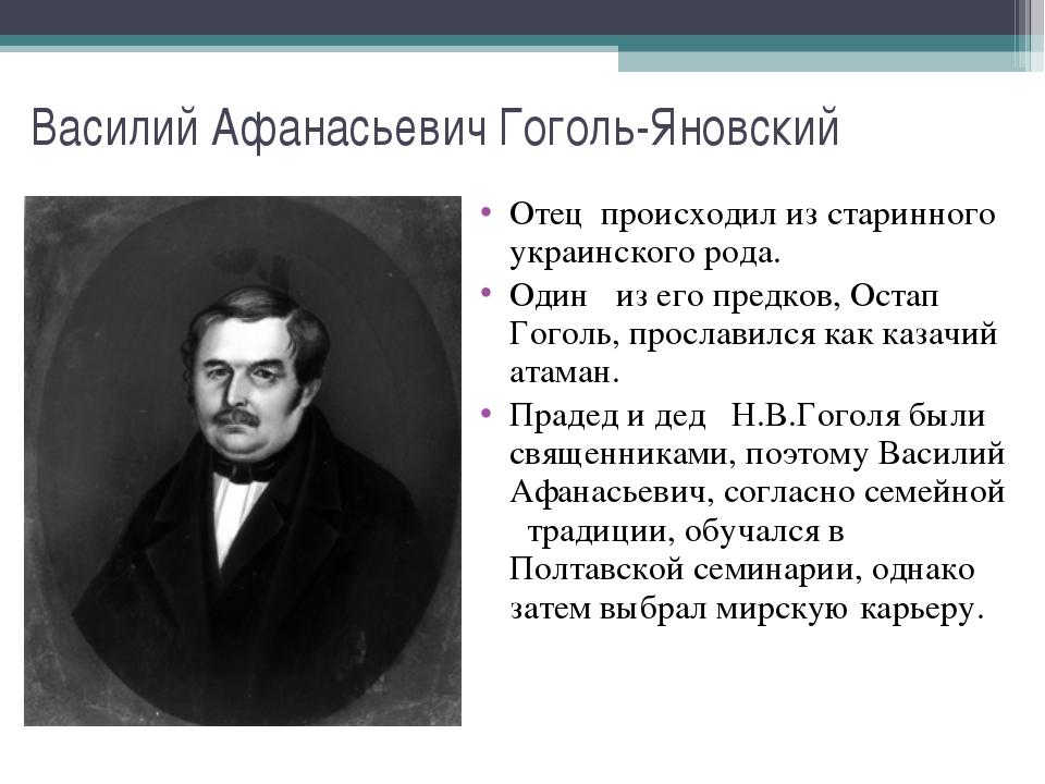 Василий Афанасьевич Гоголь-Яновский Отец происходил из старинного украинского...