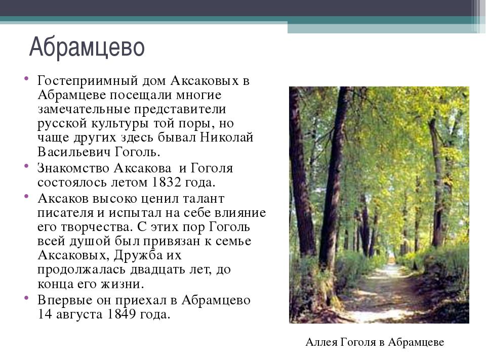Абрамцево Гостеприимный дом Аксаковых в Абрамцеве посещали многие замечательн...