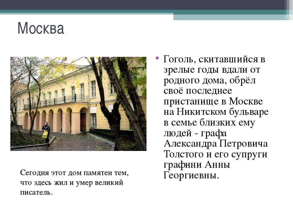 Москва Гоголь, скитавшийся в зрелые годы вдали от родного дома, обрёл своё по...