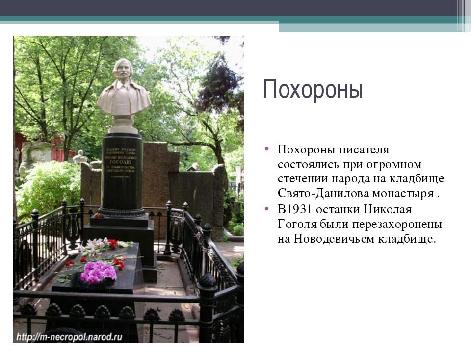 Похороны Похороны писателя состоялись при огромном стечении народа на кладбищ...