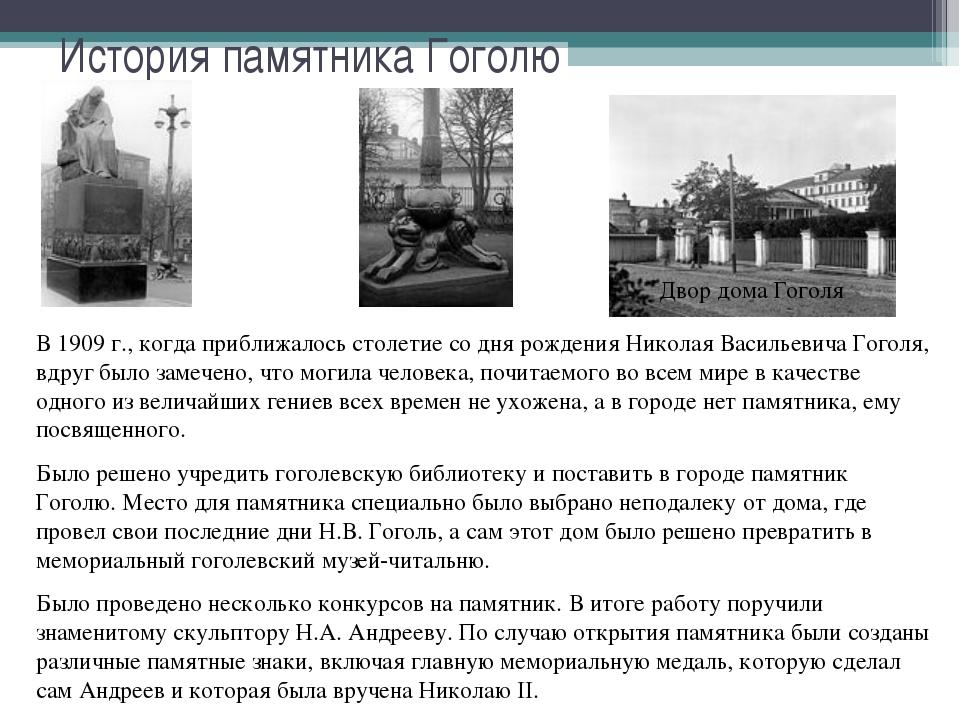 История памятника Гоголю В 1909 г., когда приближалось столетие со дня рожден...