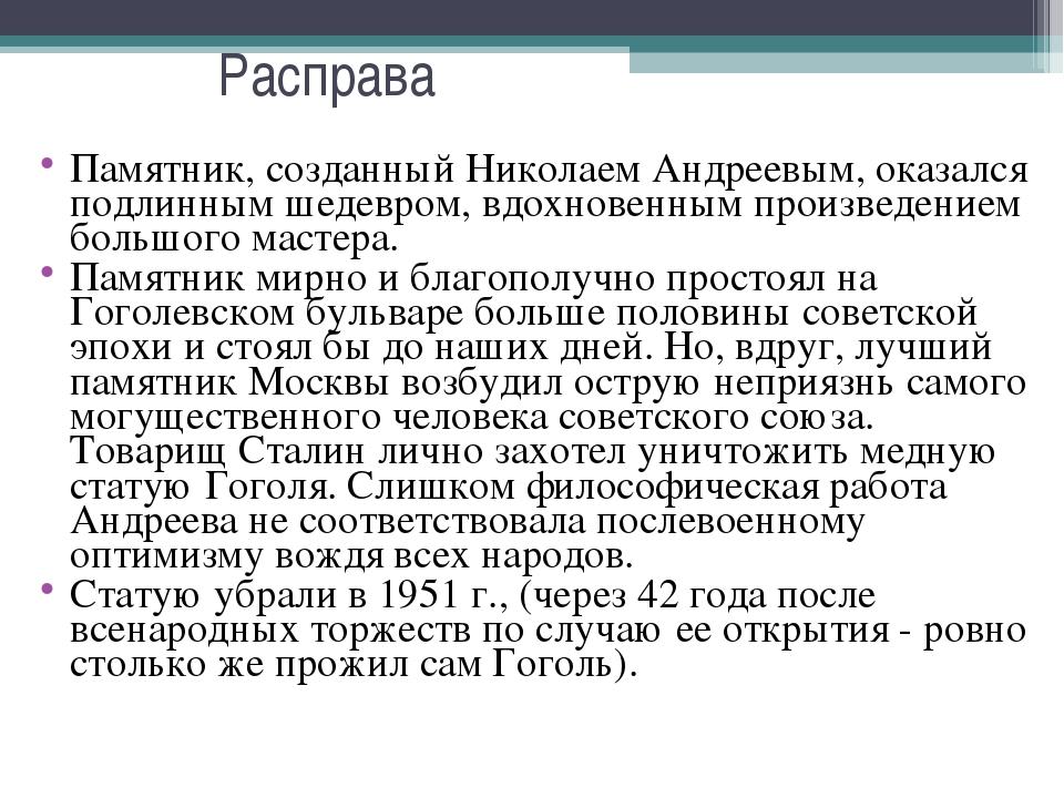 Расправа Памятник, созданный Николаем Андреевым, оказался подлинным шедевром,...