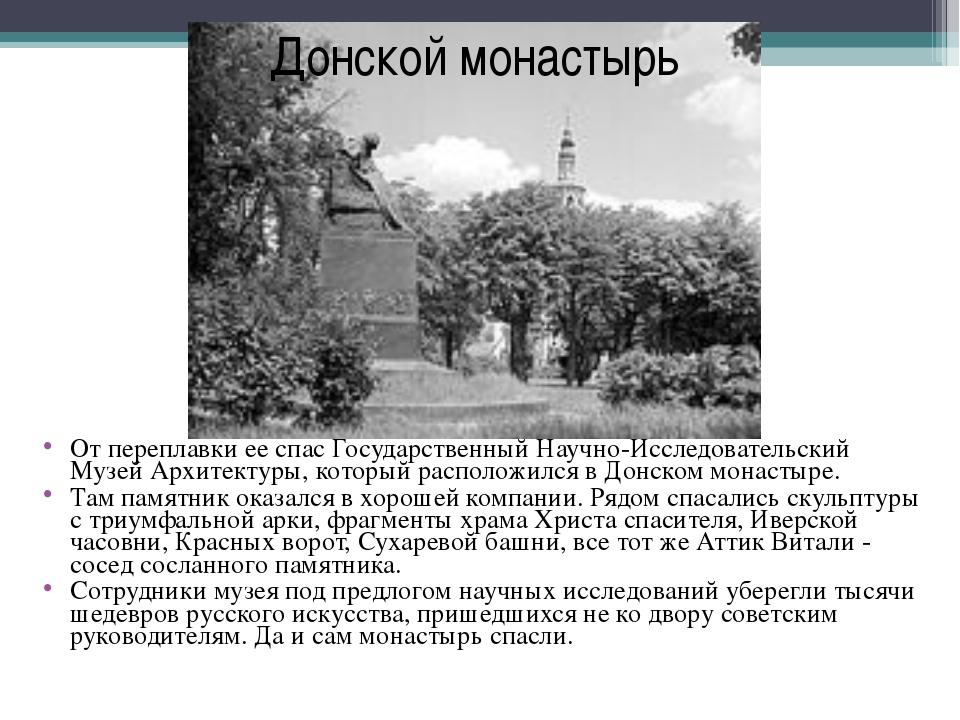 Донской монастырь От переплавки ее спас Государственный Научно-Исследовательс...