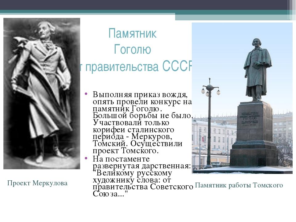 Памятник Гоголю от правительства СССР Выполняя приказ вождя, опять провели ко...
