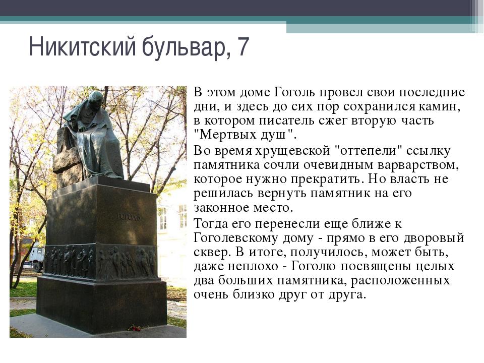 Никитский бульвар, 7 В этом доме Гоголь провел свои последние дни, и здесь до...