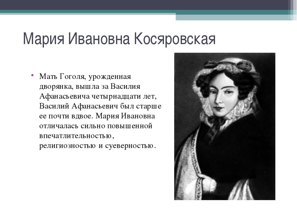 Мария Ивановна Косяровская Мать Гоголя, урожденная дворянка, вышла за Василия...
