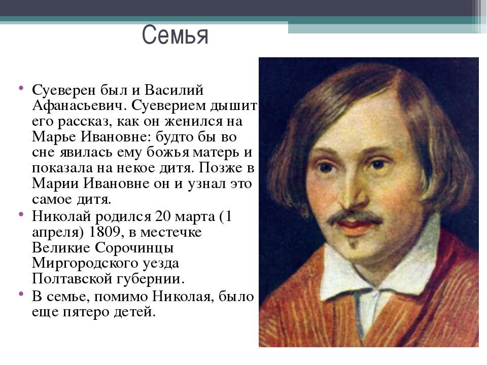 Семья Суеверен был и Василий Афанасьевич. Суеверием дышит его рассказ, как он...