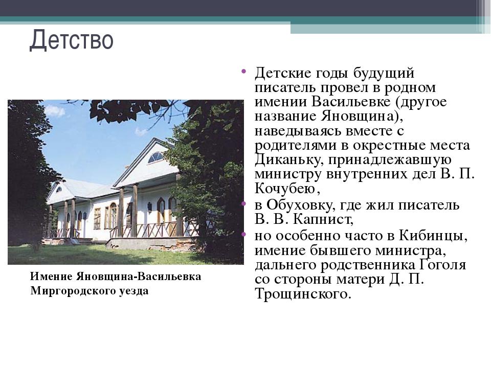 Детство Детские годы будущий писатель провел в родном имении Васильевке (друг...