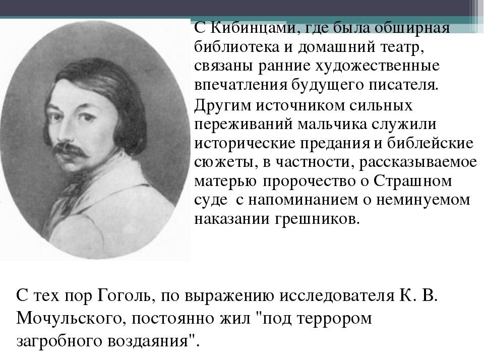 С Кибинцами, где была обширная библиотека и домашний театр, связаны ранние ху...