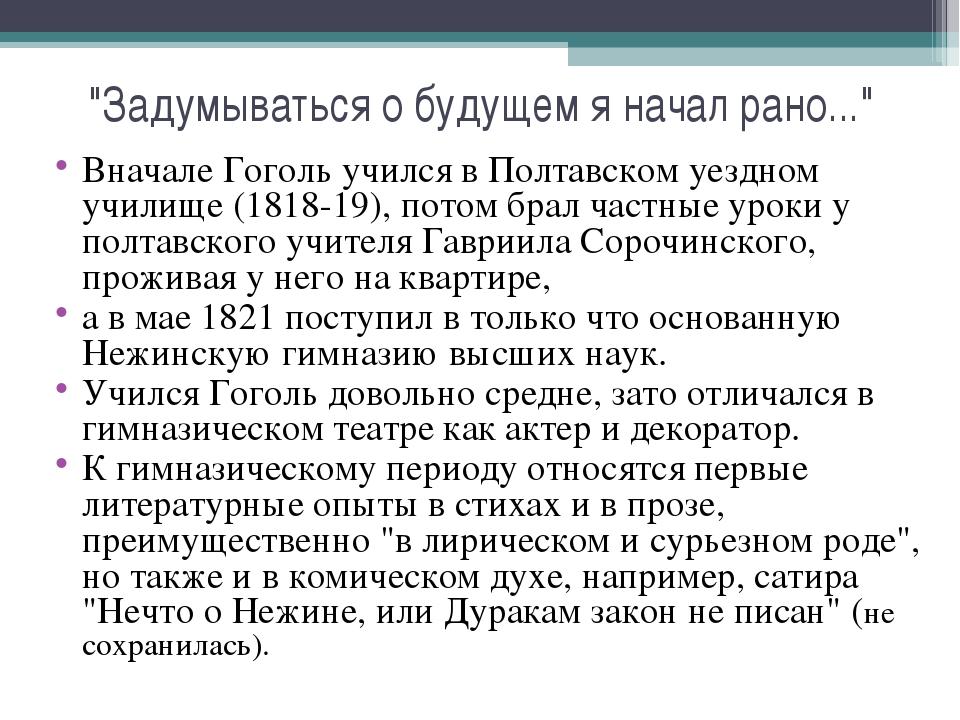 """""""Задумываться о будущем я начал рано..."""" Вначале Гоголь учился в Полтавском у..."""