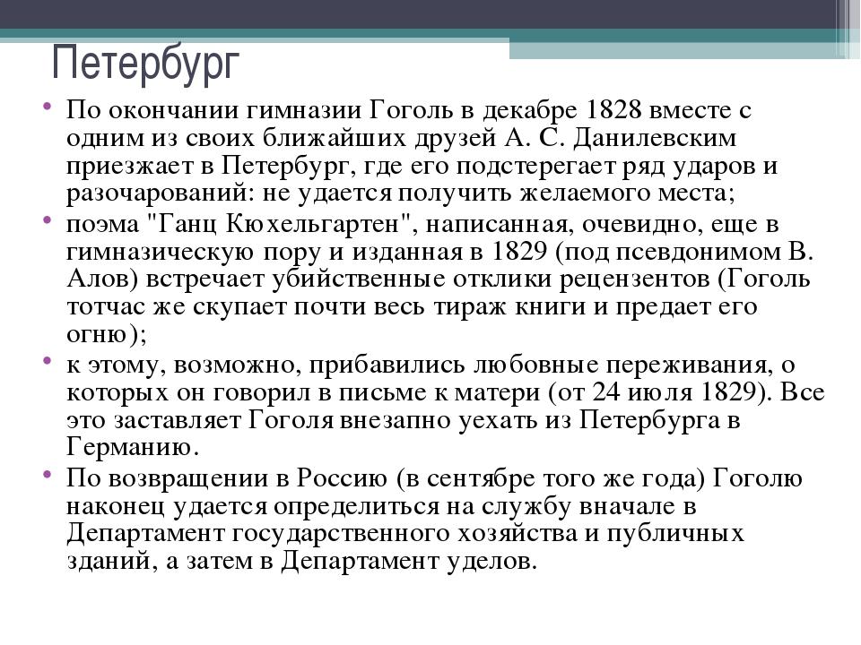 Петербург По окончании гимназии Гоголь в декабре 1828 вместе с одним из своих...